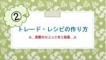 トレードレシピ実践編 【動画解説】