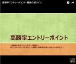 FX高勝率エントリーポイント【動画解説】