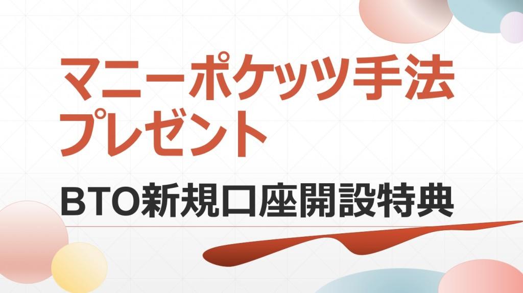 BTOの新規口座開設表紙